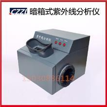 WFH-203B型 暗箱式三用紫外分析仪 紫外线灯波长254/365nm