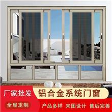 厂家定制铝合金隔音隔热系统门窗断桥推拉窗三轨带纱封阳台双色