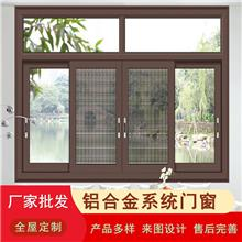 厂家定制铝合金隔音隔热系统门窗断桥推拉窗纱一体高低轨双色