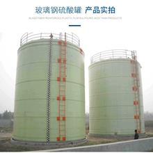 玻璃钢储罐立式卧式  大型污水池罐  酸碱化工原料罐