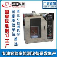 东莞越铧电子科技GB/T5169.1-2015/IEC60695-4:2012灼热丝试验仪