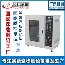 灼热丝检测设备 灼热丝测试仪生产厂家 灼热丝试验仪
