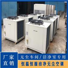 熔喷布车间空调 熔喷布专用空调 熔喷布洁净室空调