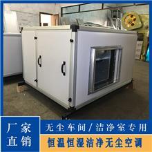 生产熔喷布车间空调要求 洁净等级要求 专用空调