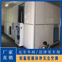 熔喷布厂空调 熔喷布车间空调 熔喷布洁净室空调