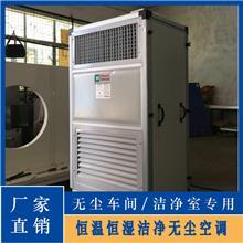 熔喷布过审等级洁净空调 洁净车间空调 厂家直销价