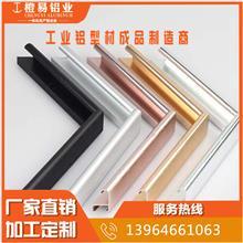 现代艺术简约铝合金相框 画框线条铝合金型材 画框型材线条 chengyi/橙易