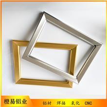 铝合金相框画框 线条海报框开启式型材框 颜色可定制