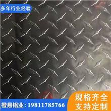 现货批发1060防滑铝板指南针型可氧化拉丝加工防滑规格齐全
