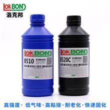 UV胶厂家直销UV液态钢化膜胶水 LED灯罩粘接密封UV胶量大价优