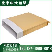 牛皮纸复合袋 汽车用品包装袋 化肥袋  塑料颗粒包装袋  可定制厂家现货