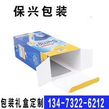 化妆品彩盒 包装盒厂家 厂家彩盒 白卡纸盒 保健食品纸盒 厂家生产批发定制