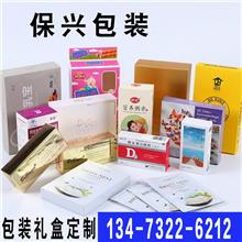 固体香膏包装盒 口红包装盒 眼影包装盒 粉饼包装盒 规格齐全定制批发
