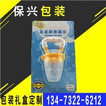 婴童奶瓶刷勺子折边插卡吸塑包装 牙胶热封吸塑包装面罩 厂家定制 保兴