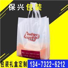 塑料手提袋 背心袋pe塑料袋 设计图案超市购物袋 手提袋logo批发 保兴
