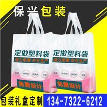 塑料手提袋 平口服装店袋子 定做广告袋 礼品塑料手提包装袋 定制logo 厂家批发