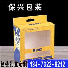 化妆品盒 订做彩色盒 定制白卡纸面膜盒 定制印刷厂纸盒 厂家现货