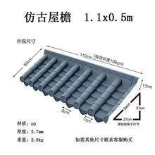 广东增城仿古装饰工程用瓦中式仿古瓦生产厂家点击查看欢迎咨询