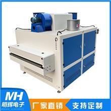 厂家直销-UV机零售-明辉电子-陕西UV机厂家-UV固化机