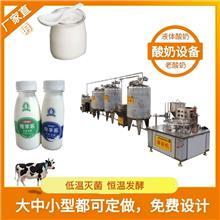 发酵乳生产线设备 实验室酸乳加工机器
