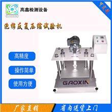 东莞原厂出货定制GX-7001泡棉反复压缩试验机_高鑫_长期供应