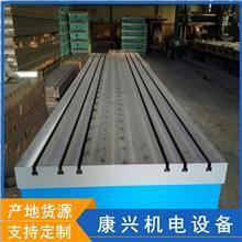 现货供应2米3米铸铁划线平台 异型铸铁平板 定制加工 钳工划线测量平板 泊头康兴机电