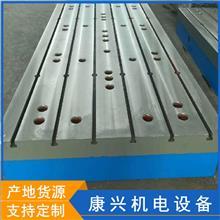 康兴机电生产机床工作台 铸铁平台 灰铁平板  铸铁机床工作台价格