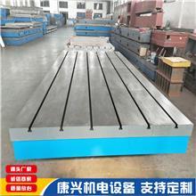 加高落地镗床工作台  实心铸铁工作平台 T型槽平板平台 康兴机电定制加工
