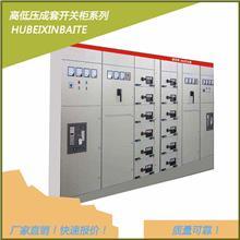 低压开关柜 MNS低压柜 XBT-GGD-06A低压固定开关柜