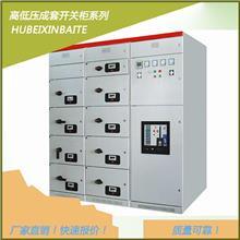 低压开关柜 MNS低压柜 GGD低压开关柜保护装置