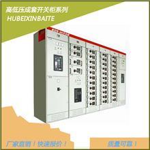 低压开关柜 MNS低压柜 GGD低压开关柜1分钟咨询了解