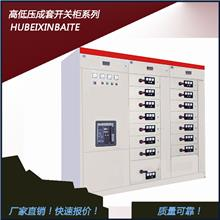 低压开关柜 mns低压柜 ggd低压进线固定式开关柜