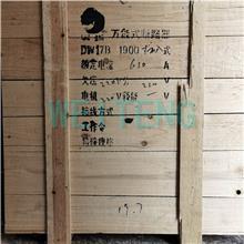 黑猫牌 DW17B ME-1600 1605 2000A 2500A 框架断路器特价