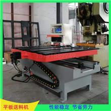 数控送料机 15*2.5板材数控送料架 冲床配套周边设备厂家生产