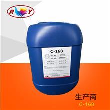 增溶剂厂家 低刺激性C-168 壬基酚聚醚-40 透明 香精增溶剂