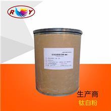 厂家直销化妆品原料BB霜粉底钛白粉 超微二氧化钛 隔离亲水钛白粉