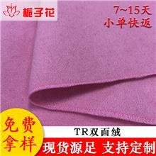 呢绒面料厂家 生产定制秋冬外套素色TR双面呢面料 梭织仿毛布料