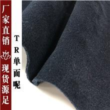 呢绒面料工厂现货 高色牢度黑色女装外套TR单面呢面料 粗纺顺毛面料