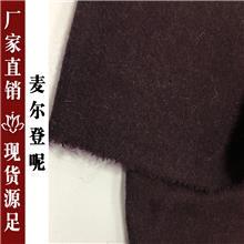 粗纺毛呢面料供应商直销 秋冬男装大衣50羊毛麦呢面料 立挺麦尔登呢面料