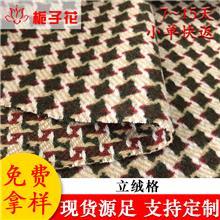 厂家直销现货单面呢 粗纺呢绒面料 大衣立绒面料