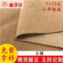 厂家直销现货粗纺呢绒面料制服单面立绒面料