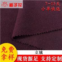 厂家直销现货粗纺呢绒面料西装单面立绒面料