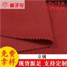 厂家直销现货粗纺呢绒面料大衣单面立绒面料