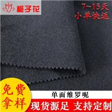 厂家直销现货粗纺呢绒面料制服单面维罗呢面料