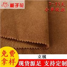 厂家直销现货粗纺呢绒面料时装单面立绒面料