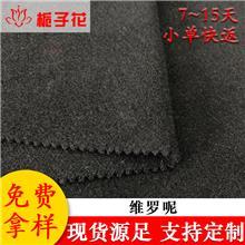 厂家直销现货粗纺呢绒面料时装单面维罗呢面料