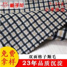 厂家直销现货粗纺呢绒面料50毛双面立绒面料