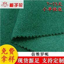 厂家直销现货粗纺呢绒面料20毛单面维罗呢面料