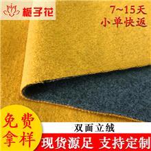 厂家直销现货粗纺呢绒面料制服双面立绒面料