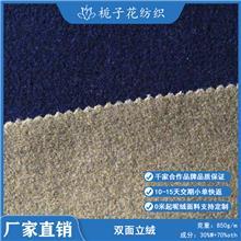 厂家直销现货粗纺呢绒面料30毛双面立绒面料